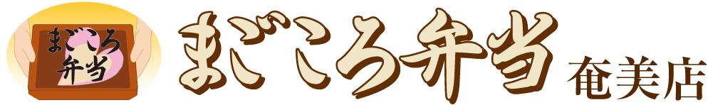 まごころ弁当奄美店